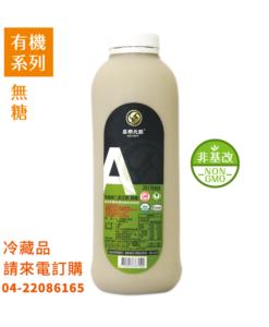 Product_Blackbeanmilk-nonsugar_12