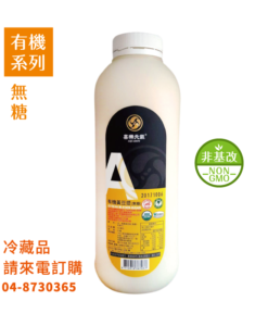 Product_Soybeanmilk-nonsugar_1