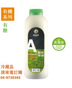 Product_Blackbeanmilk_1