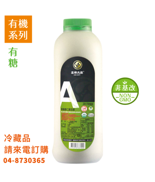 Product_Blackbeanmilk_1