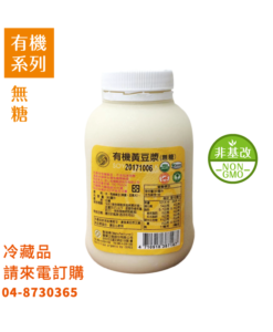 Product_Soybeanmilk-nonsugar_2