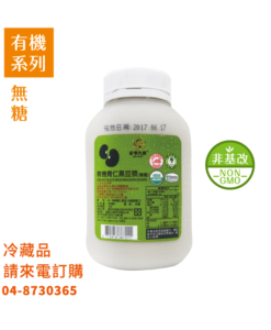 Product_Blackbeanmilk-nonsugar_2