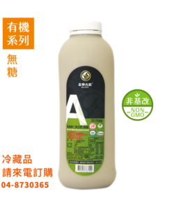 Product_Blackbeanmilk-nonsugar_1