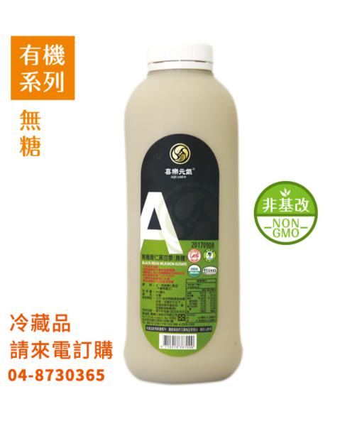 Product_Blackbeanmilk-nonsugar_1