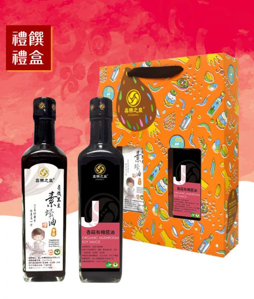 Product_Giftbox_2