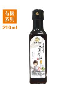 Product_Organic_210ml_10