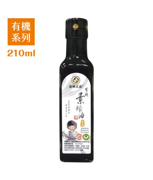 Product_Organic_210ml_09