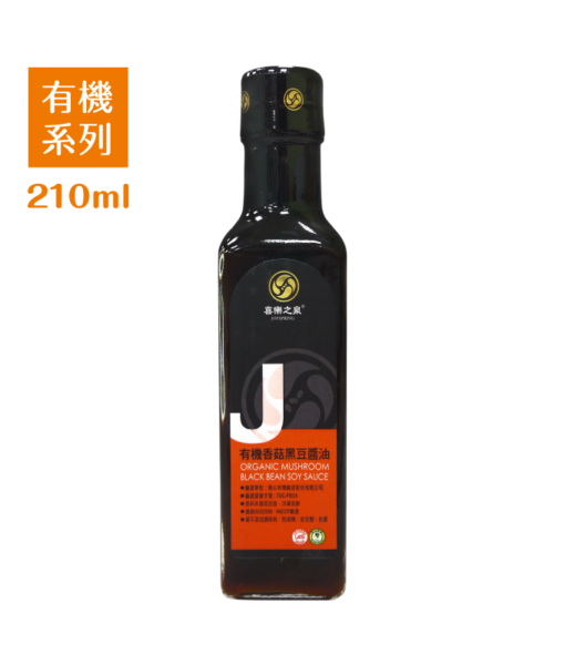 Product_Organic_210ml_11