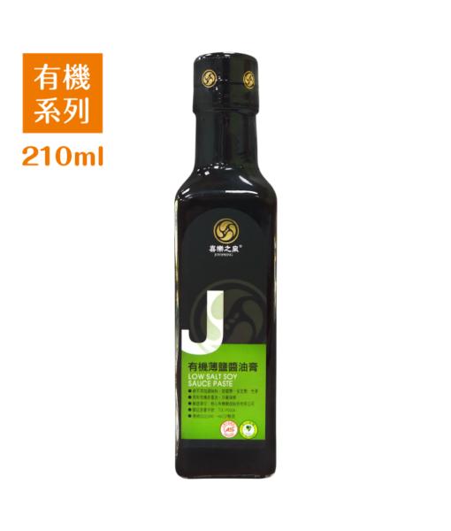 Product_Organic_210ml_07